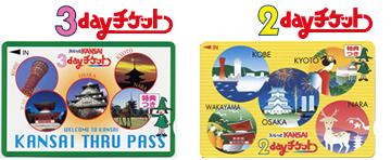 kansai_passcard