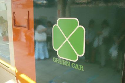 jr_tokaido_line_green_car