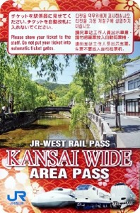 kansai_wide_area_pass