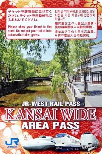 kansai_wide_area_pass