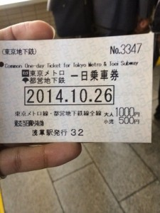 ticket onedaypass
