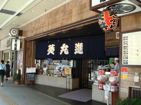 aoimarushin tempura 1
